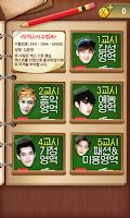 Screenshot of 엑소 팬등급 모의고사