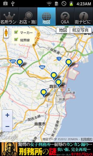 四日市ナビ|玩旅遊App免費|玩APPs