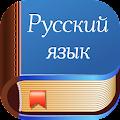 Диктанты. Русский язык APK Descargar