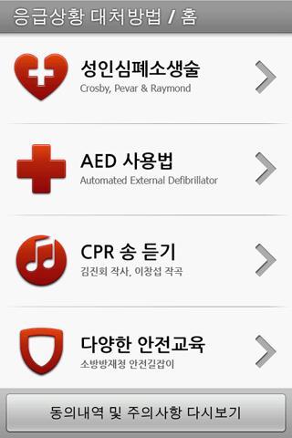 【免費醫療App】First Aid for Korean-APP點子