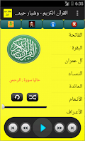 Screenshot of القرآن بصوت: وشيار حيدر أربيلي