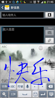Screenshot of SCUT gPen 手写输入法