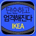 이케아, 단순하고 엄격해진다 icon
