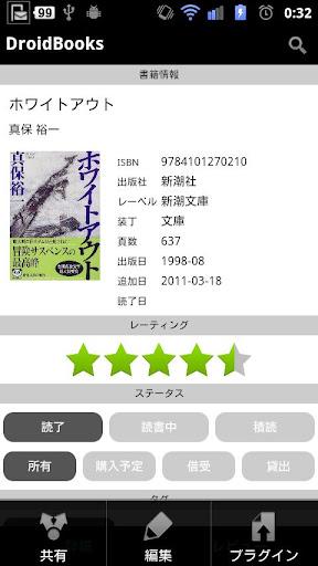 読書メーターPlugin for DroidBooks