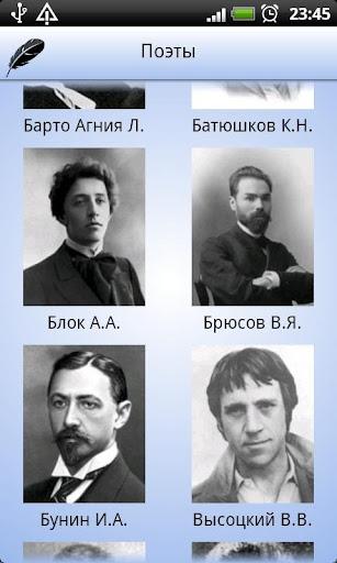 Стихи русских поэтов [Pro]