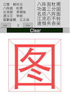 Screenshot of Learn Writing Chinese