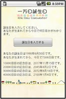 Screenshot of 10k Day Calculator