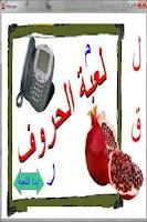 Screenshot of لعبة الحروف