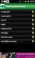 Screenshot of ThaiInvestorFriend