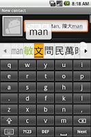 Screenshot of Cantonese keyboard