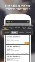 Screenshot of 알바천국 채용매니저-알바천국 기업서비스의 모든것