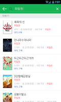 Screenshot of Naver Books