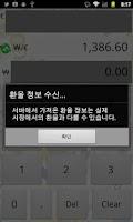 Screenshot of 유로 계산기 - 환율 계산기