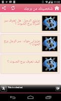 Screenshot of شخصيتك من برجك