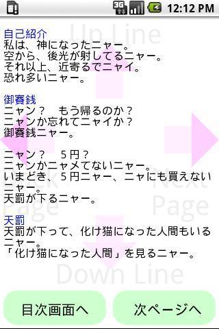 MyBook猫物語wide 玩漫畫App免費 玩APPs