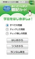 Screenshot of 教科書トレーニング 国語2年 慣用句・ことわざ暗記カード