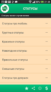 Статусы - screenshot