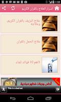 Screenshot of اسرار العلاج بالقران الكريم