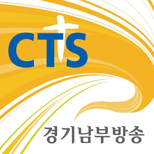CTS 경기남부방송 媒體與影片 App LOGO-APP試玩