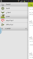 Screenshot of فإني قريب - شارك ادعية و اذكار