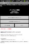 Screenshot of 単虎非公式ブラウザ(ミラー1)