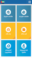Screenshot of Bezaat Properties عقارات بيزات