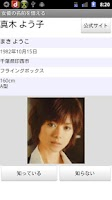 Screenshot of 女優の名前を覚える