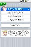Screenshot of 覚える! 元素 〜化学シリーズ 元素記号を暗記できる〜