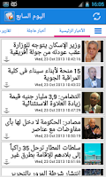 Screenshot of Oman News