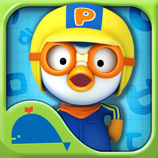 말해봐, 뽀로로! (한글) 娛樂 App LOGO-硬是要APP