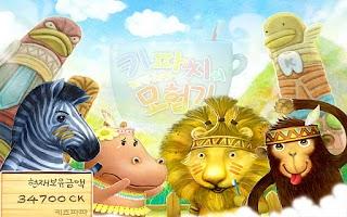 Screenshot of 키즈파파 - 키파치 모험 kidspapa