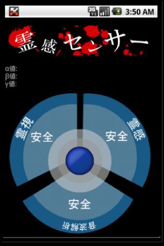 心霊センサー+関東の心霊スポット