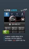 Screenshot of Secret Call (SMS hidden)