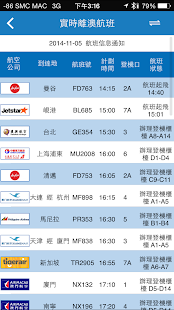 Macau International Airport - screenshot