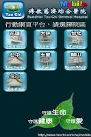 Screenshot of 佛教慈濟綜合醫院