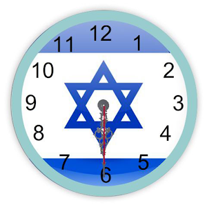 Israel analog flag clock