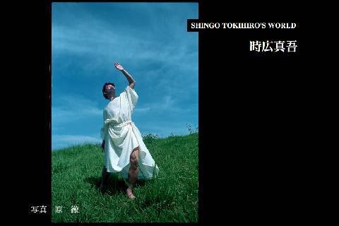 SHINGO TOKIHIRO'S WORLD