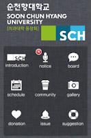 Screenshot of 순천향대학교 의과대학 동창회