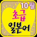 EBS FM 초급일본어(2012.10월호) icon