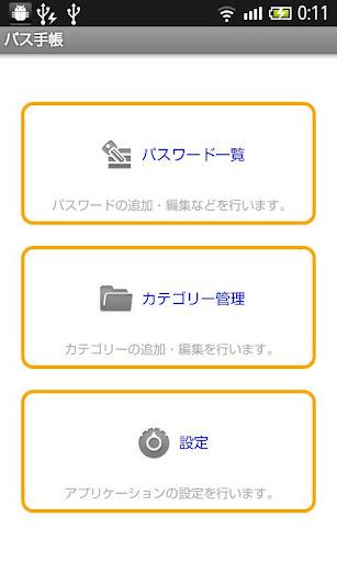 無料工具Appのパス手帳|HotApp4Game