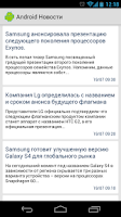 Screenshot of Android Новости