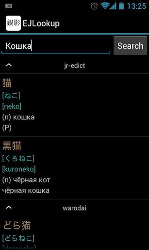 EJLookup — Японский словарь