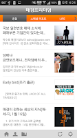 Screenshot of 매경e신문 for Phone