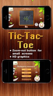 Tic-tac-toe HD - screenshot