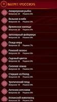 Screenshot of Мир Кроссвордов