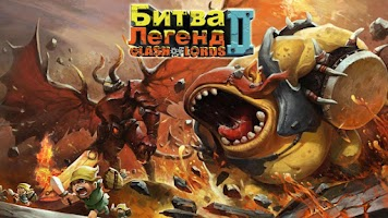 Screenshot of Clash of Lords 2: Битва Легенд