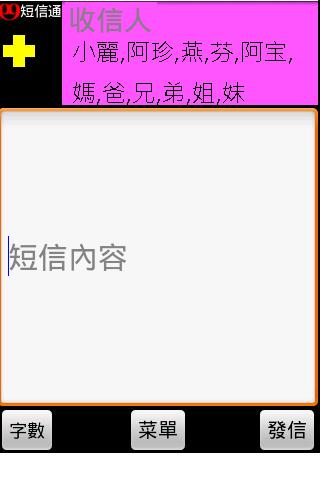 短信王:自動彈出顯示 發聲讀出新短信