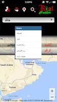 Screenshot of دليل الهاتف-هوية المتصل-ارقام