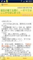 Screenshot of 無料小説[幻創文庫]