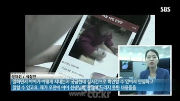 Screenshot of 스마트알림장 아이노트 by 누리노트